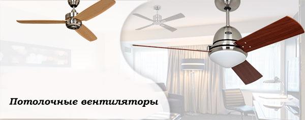 Особенности потолочных вентиляторов