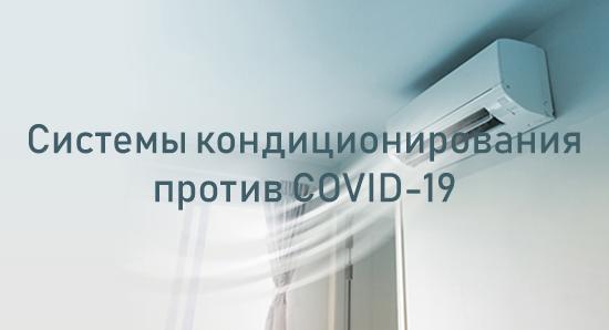 Системы кондиционирования против COVID-19