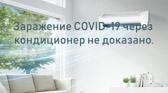 Заражение COVID-19 через кондиционер не доказано