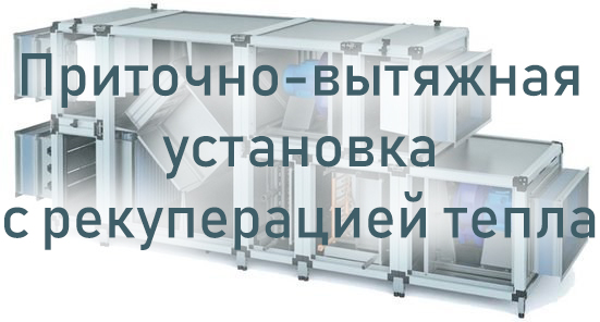 Приточно-вытяжная установка с рекуперацией тепла - преимущества и особенности