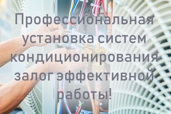 Профессиональная установка систем кондиционирования залог эффективной работы!